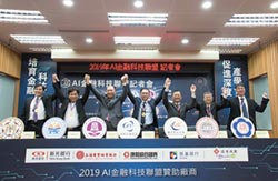 AI金融科技聯盟 成軍