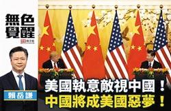 賴岳謙:美國執意敵視中國!中國將成美國惡夢!