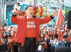 徐旭東擊掌 為SOGO周慶打氣