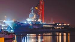 陸首艘國產航母 刷舷號準備服役