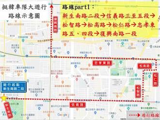挺韓國瑜車隊大遊行 北市東區1日交通管制