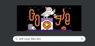 給糖或搗蛋 Google首頁推出應景萬聖節Doodle