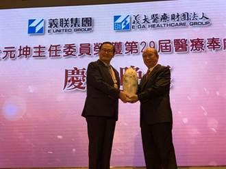 義大醫院杜元坤院長 榮獲第29屆個人醫療奉獻獎