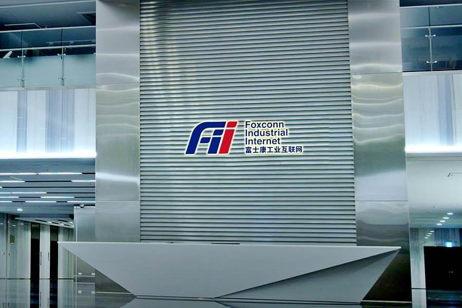 鴻海科技集團旗下FII工業富聯。(資料照)