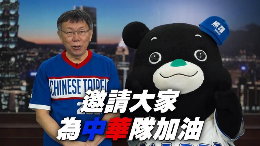 台北市長柯文哲為12強加油。(中華棒協提供/鄧心瑜傳真)