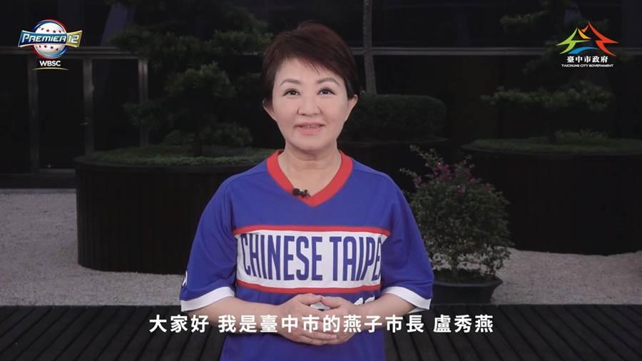 台中市長盧秀燕為12強加油。(中華棒協提供/鄧心瑜傳真)