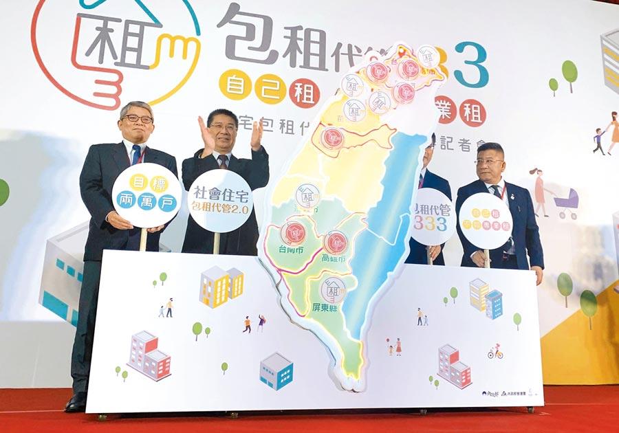 內政部舉辦社會住宅包租代管2.0啟動記者會。圖/彭媁琳