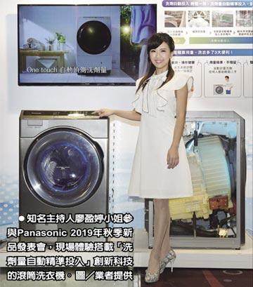 Panasonic秋季新品 亮麗登場