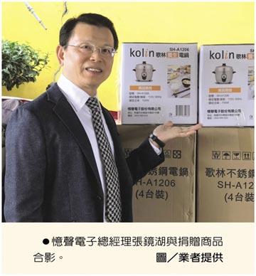 歌林發揚台灣之美 贊助新竹聯合婚禮