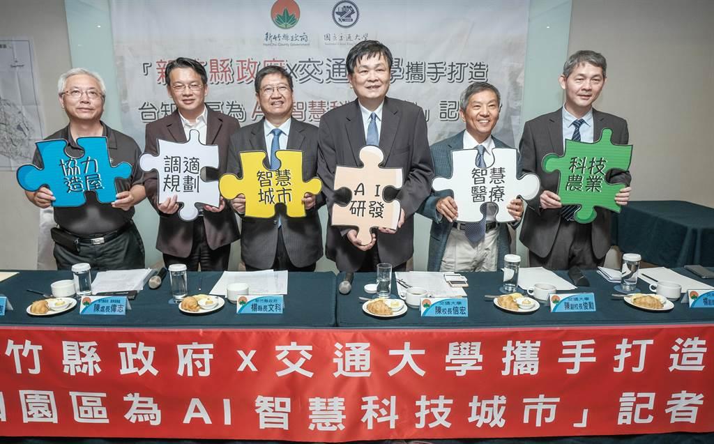 縣長楊文科(左三)、交大代理校長陳信宏(右三)共同發表台知園區規畫方向,由原訂的半導體研發重鎮,升級為AI智慧科技城市。(羅浚濱攝)