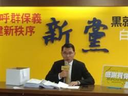 新黨總統候選人楊世光宣布:連署未能達標 全力挺韓