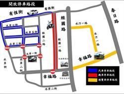 韓國瑜桃園傾聽之旅壓軸場預估萬人 14時交管