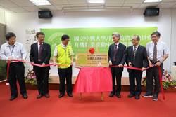 興大百年校慶為「有機農業推動中心」揭牌