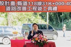 鐵馬族最愛路段 新竹縣31k至40k道路改善工程竣工