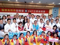 韓國瑜全力衝刺長照產業