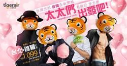 虎航明年元月3日首爾仁川開航  千元票價4日開賣