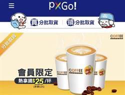 跟超商拚了!全聯「咖啡寄杯」上線 最低一杯15元