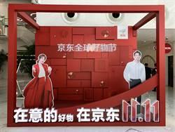 首次參戰雙 11 京東全球好物節在台起跑