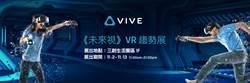 HTC VIVE 完整體驗 就在三創《未來視》VR趨勢展