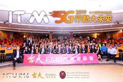 迎接5G 你準備好了嗎?台大「IT×M高峰論壇」5G行動大未來