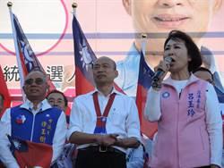 韓國瑜挺呂玉玲 呼籲台灣不能再鎖國