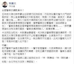 太陽花學運勝訴 耿繼文怒了:號召全國警抗議