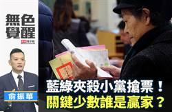 無色覺醒》俞振華:藍綠夾殺小黨搶票!關鍵少數誰是贏家?