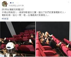 電影散場燈一亮 她一轉頭看到「台灣最美風景」