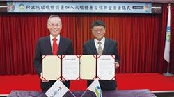 提升台灣永續發展推動成效 環保署 加入永續發展目標聯盟