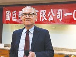 國巨清空華新科持股 獲利2億