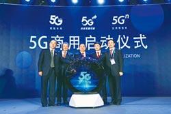 陸5G商用開跑 三大電信商搶市
