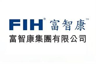 《科技》鴻海旗下富智康 H1估虧近31億元