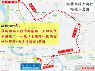 挺韓車隊下午北市大遊行 用路人注意交管路線