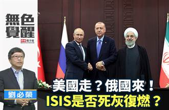 無色覺醒》劉必榮:美國走?俄國來!ISIS是否死灰復燃?