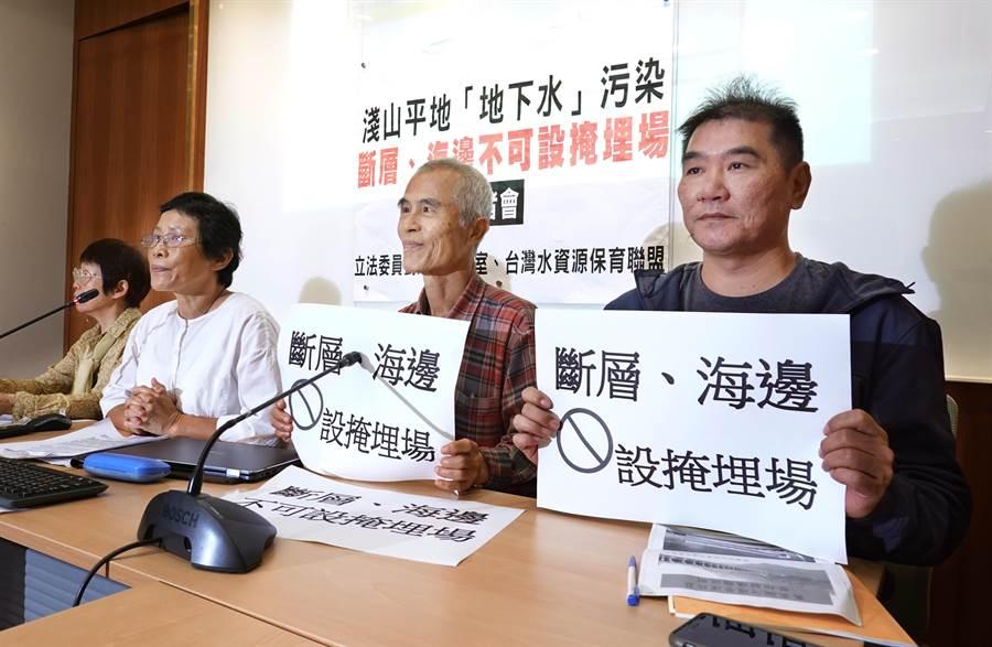 台灣水資源保育聯盟理事長陳椒華(右三)等人1日舉行「淺山平地地下水汙染,斷層、海邊不可設掩埋場」記者會。(姚志平攝)