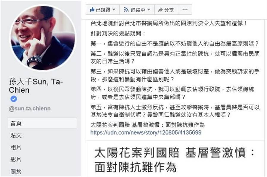 孫大千在臉書針對太陽花國賠案,提出五點質疑。(摘自孫大千臉書)
