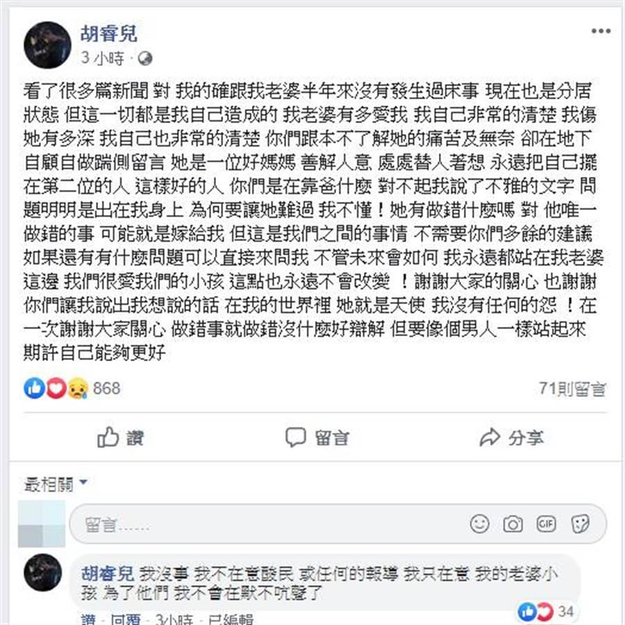 胡睿兒臉書全文。(圖/取材自胡睿兒臉書)