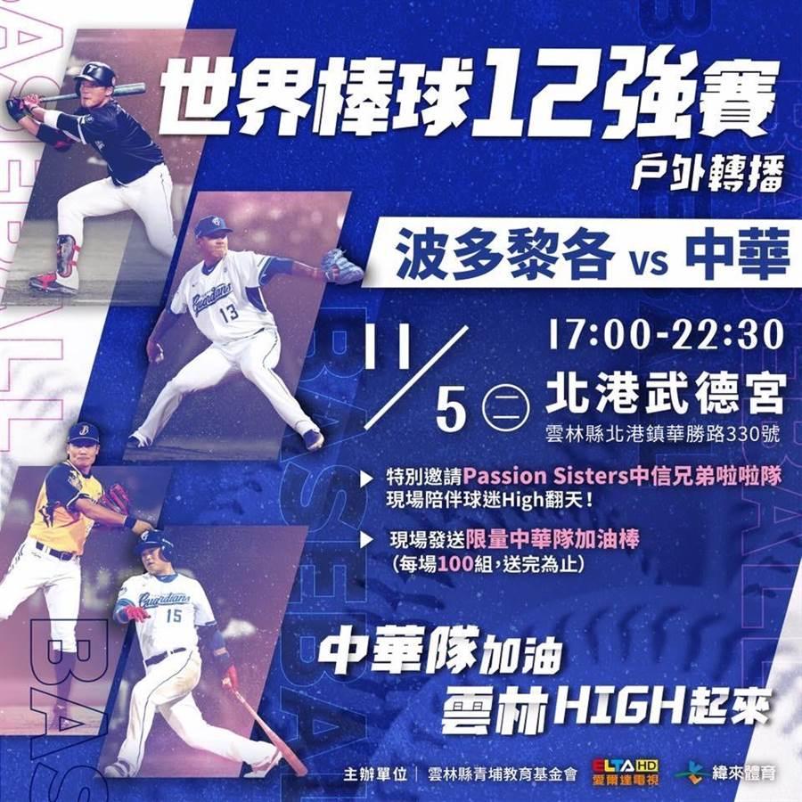 青埔基金會將舉辦世界棒球12號強賽戶外轉播為中華隊加油。(青埔基金會提供/許素惠雲林傳真)