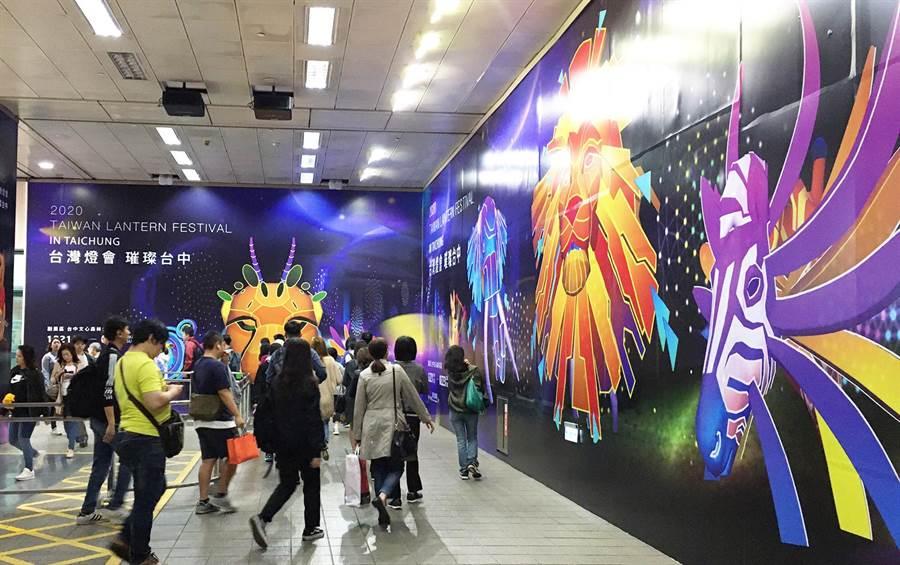 「台灣燈會 璀璨台中」為主題的巨幅廣告,現身在台北忠孝復興捷運站。(台中市政府觀光旅遊局提供/陳世宗台中傳真)