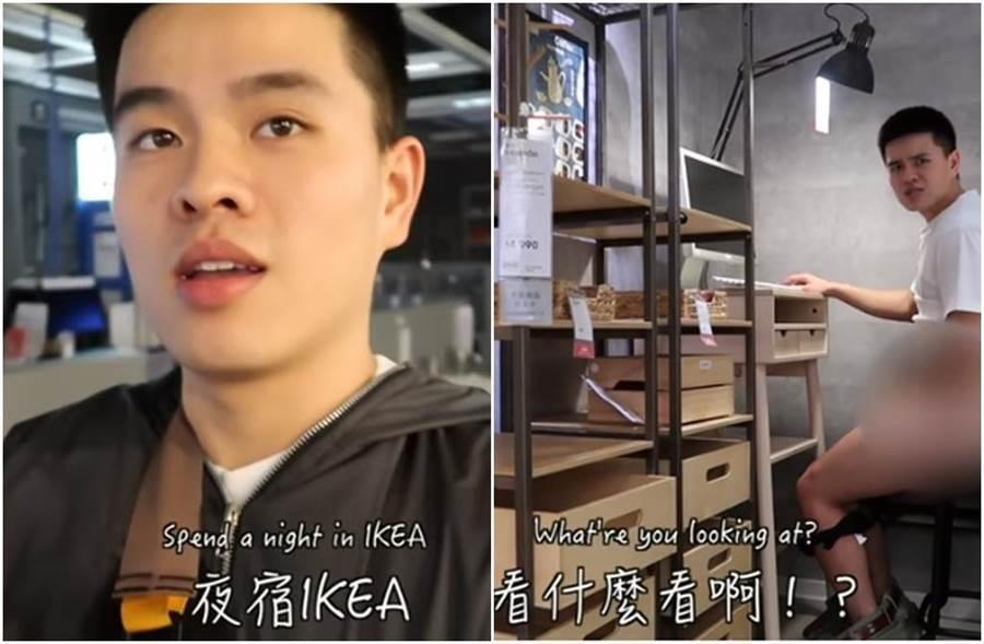 資深藝人李興文長子李堉睿,非法夜宿IKEA,還全裸拍片上傳影音平台YouTube。(截自YouTube【24Hour Challenge】Overnight inside IKEA! Alarm goes off!|我在IKEA睡了一晚!警鈴大作!|馬克斯willdoit)