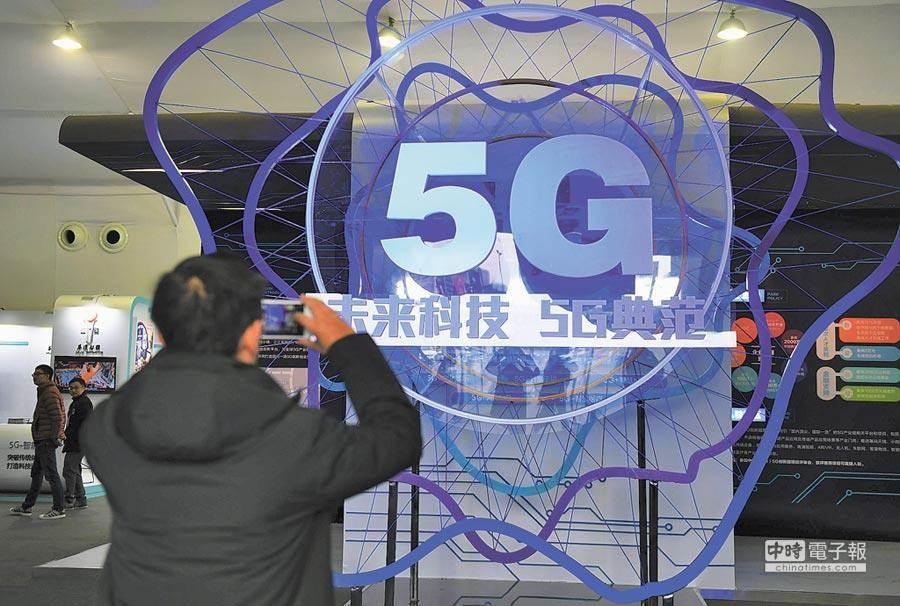迎接5G 你準備好了嗎?台大「IT×M高峰論壇」5G行動大未來。(資料照/中新社)