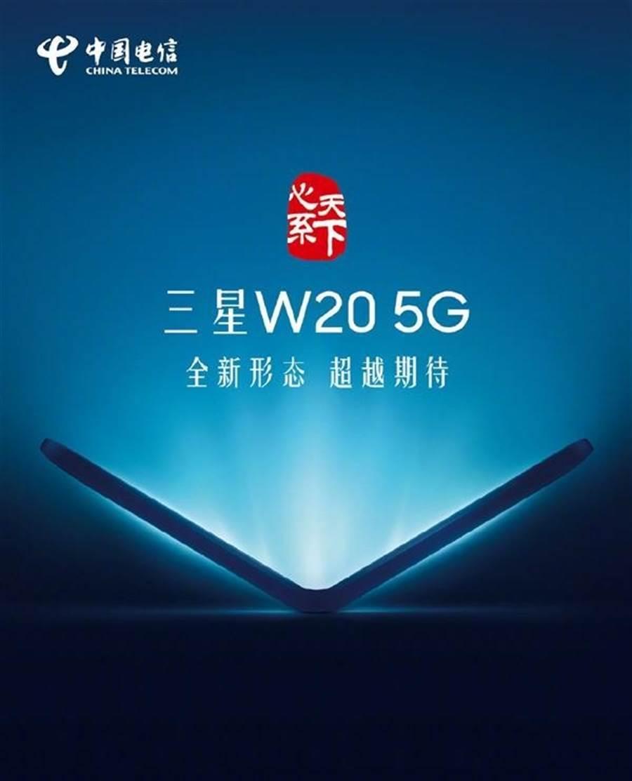 三星與中國電信宣布將推出 W20 5G 手機,從海報來看是一款可摺疊螢幕手機,樣式跟三星開發者大會中曝光的新機幾乎一模一樣。(摘自新浪科技)