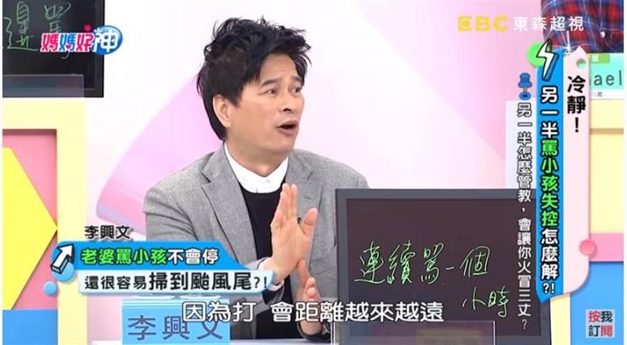 李興文認為不要體罰孩子,會分離親子的心。(圖/取材自媽媽好神Youtube)