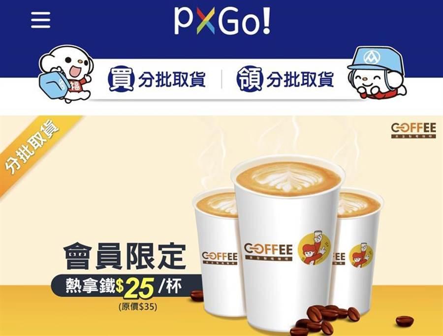 (全聯線上購「PXGo」悄悄上線,其中「分批取貨」功能包含咖啡寄杯服務,最低價熱美式一杯只要15元。圖/摘自官方APP)