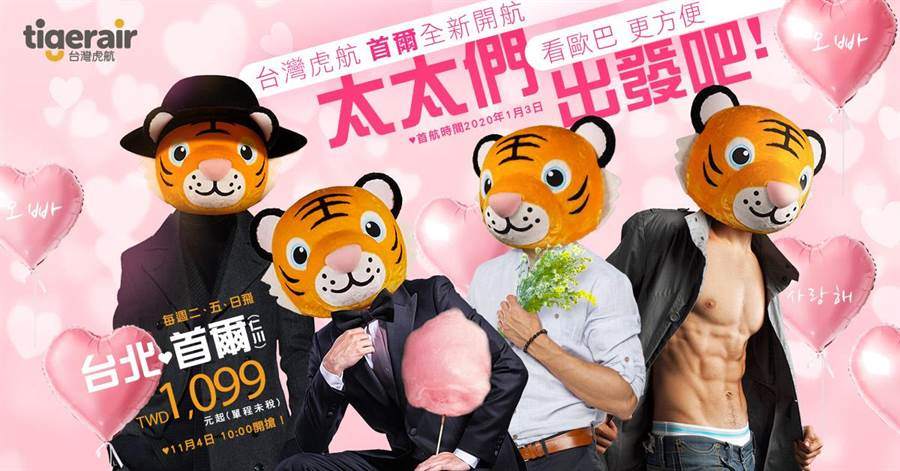 台灣虎航將於2020年1月3日,開航桃園-首爾仁川航線。(台灣虎航提供/陳祐誠傳真)