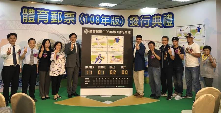 「體育郵票(108年版)」發行典禮揭幕儀式。(圖/中華郵政提供)