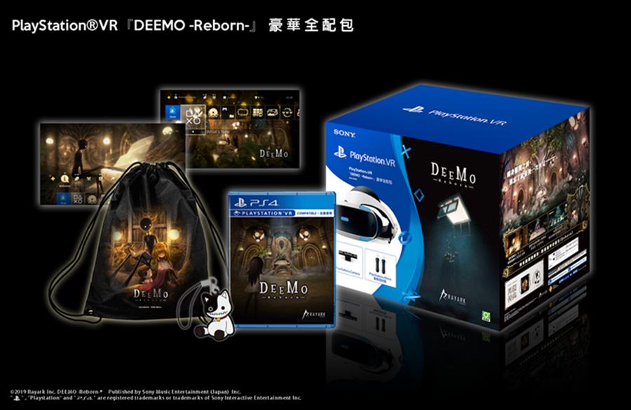 限量同捆組「PlayStation®VR《DEEMO -Reborn-》豪華全配包」。(SIET提供/黃慧雯台北傳真)
