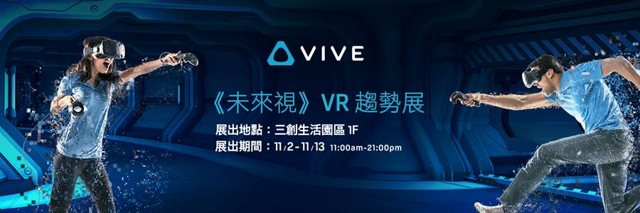 HTC《未來視》VR趨勢展新聞照片。(HTC提供/黃慧雯台北傳真)