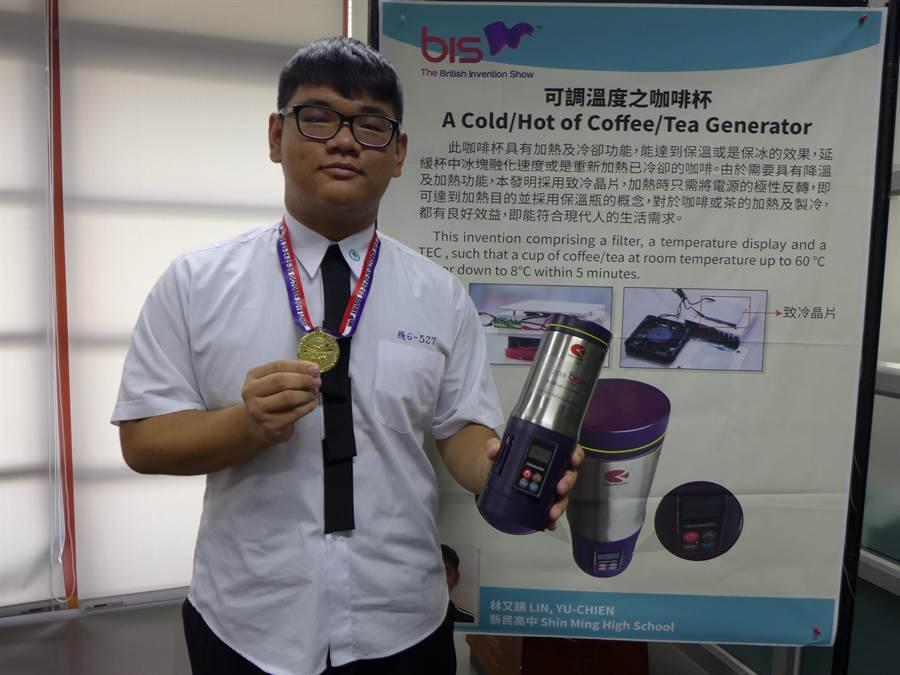新民高中機械科三年級林又頡,因想讓媽媽喝到美味咖啡,經半年多研究,成功研發出「可調溫度咖啡杯」,奪下倫敦國際發明展金牌。(林欣儀攝)