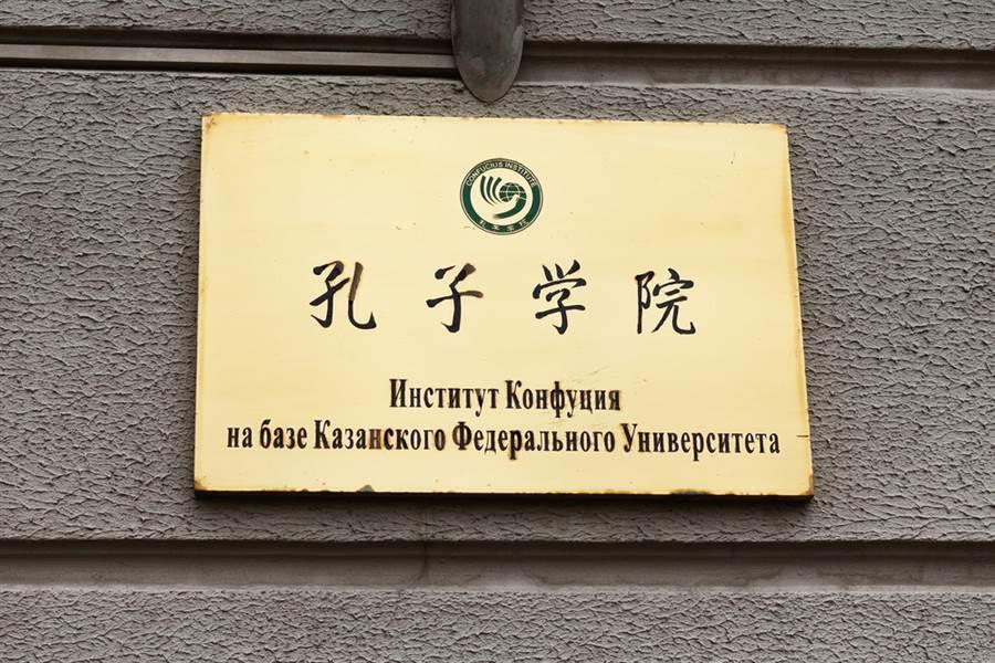 在近年西方國家加深對大陸孔子學院的疑慮下,布魯塞爾自由大學孔子學院前院長宋新甯表示,他曾拒絕一名美國外交官希望他「與美國情報部門合作」的要求,並懷疑如今的禁令,就是當時不合作的下場。圖為俄羅斯孔子學院。(示意圖/達志影像)。